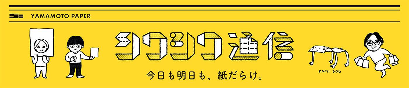 シワシワ通信 – 紙の楽しむWEBマガジン